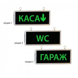 LED Аварийно тяло 3W IP44 двустранно с опция за избор между надпис Гараж, Каса или WC