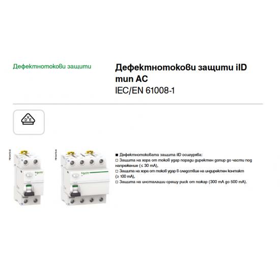 Дефектнотокова защита iID 63A 4P Acti 9