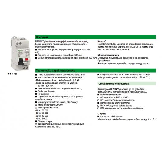 Дефектнотокова защита DPN N Vigi 40A 6kA