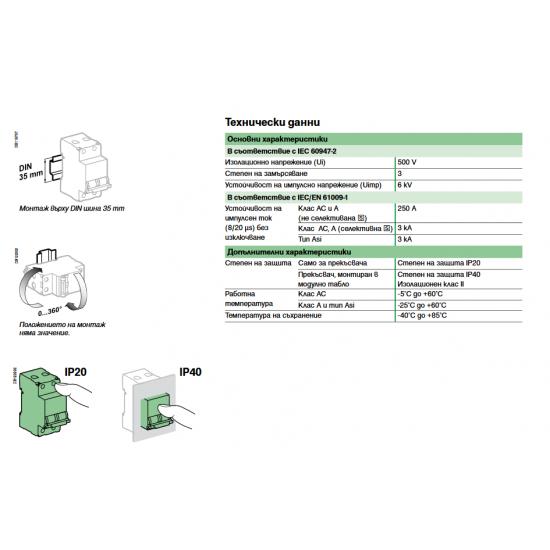 Дефектнотокова защита Vigi iC60 25A 4P Acti9